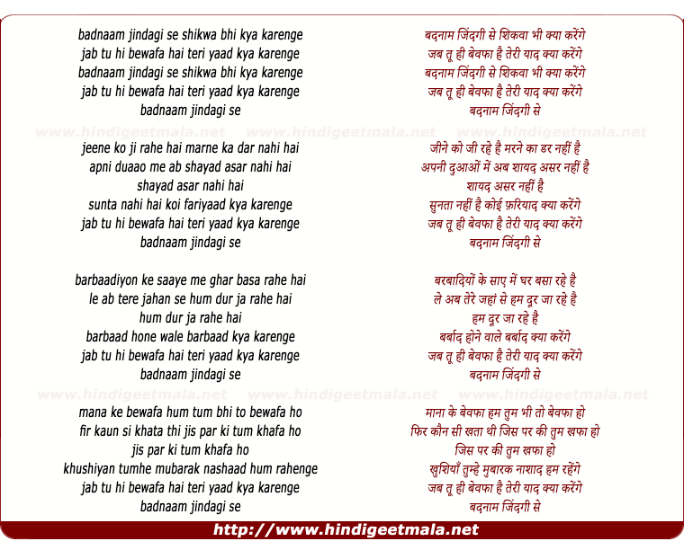 lyrics of song Badnam Zindagi Se