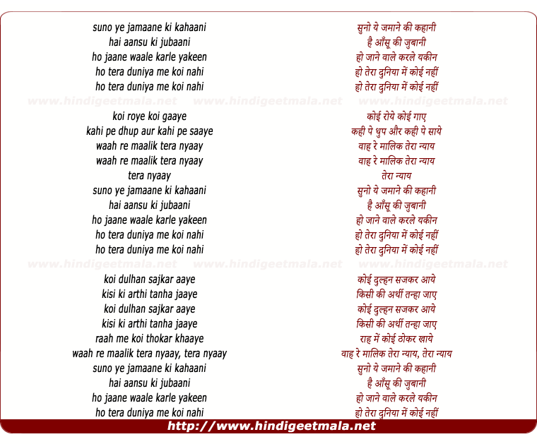 lyrics of song Suno Ye Zamane Ki Kahani