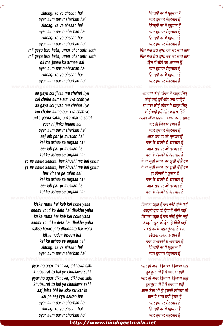 lyrics of song Zindagi Ka Yeh Ehsaan Hai