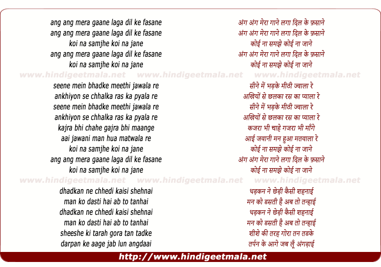 lyrics of song Ang Ang Mera Gaane Laga