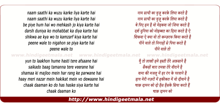 lyrics of song Dekhne Wale Tujhe