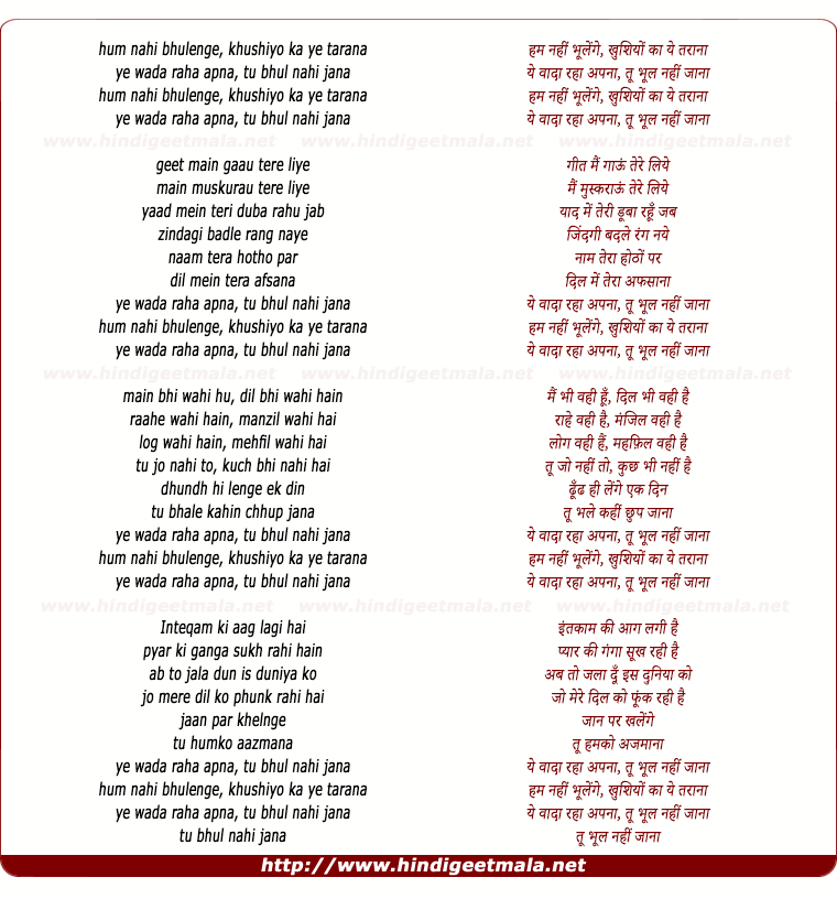lyrics of song Hum Nahin Bhoolenge (Male)
