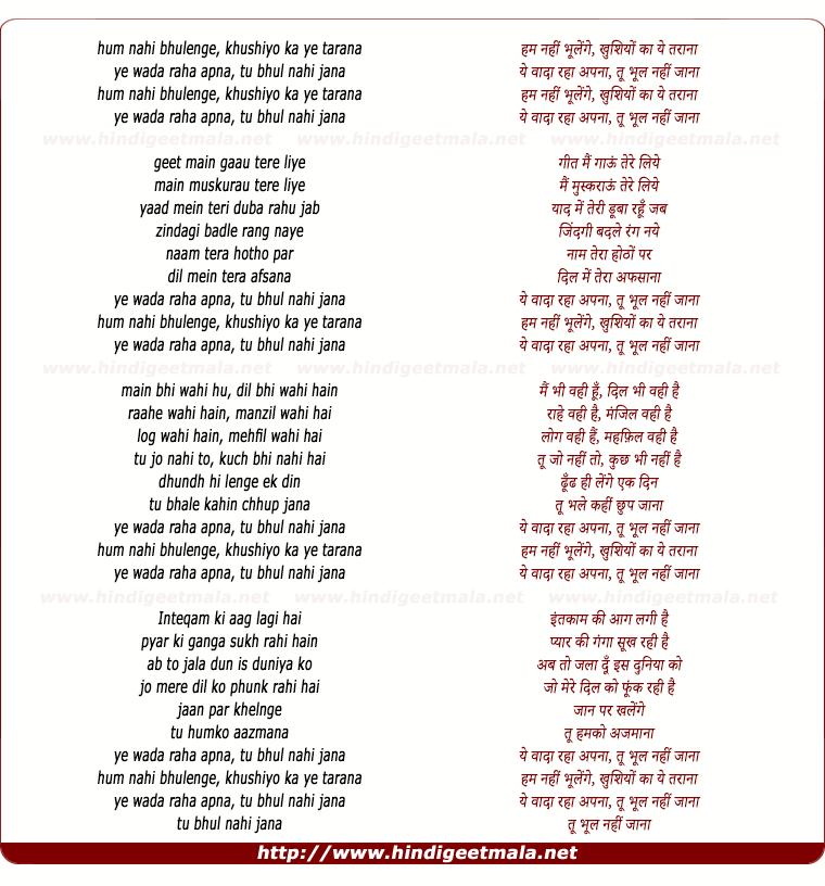 lyrics of song Hum Nahin Bhoolenge (Male)