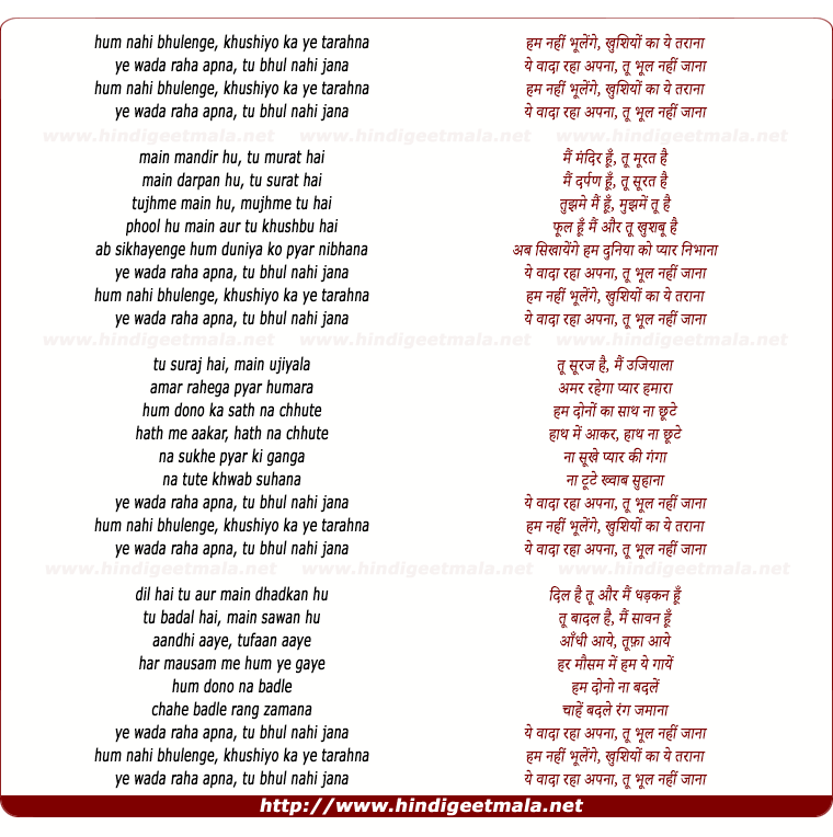lyrics of song Hum Nahin Bhoolenge (Female)