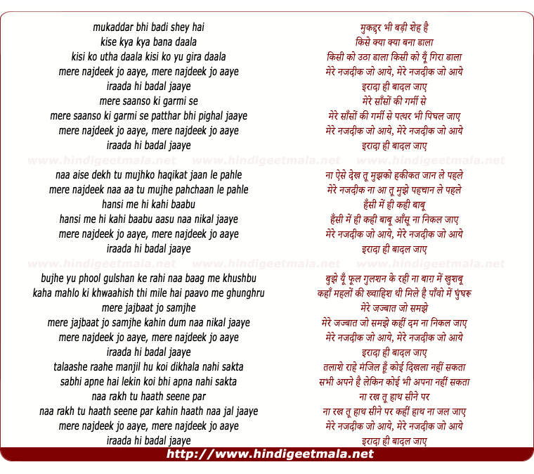 lyrics of song Mere Nazdeek Jo Aaye