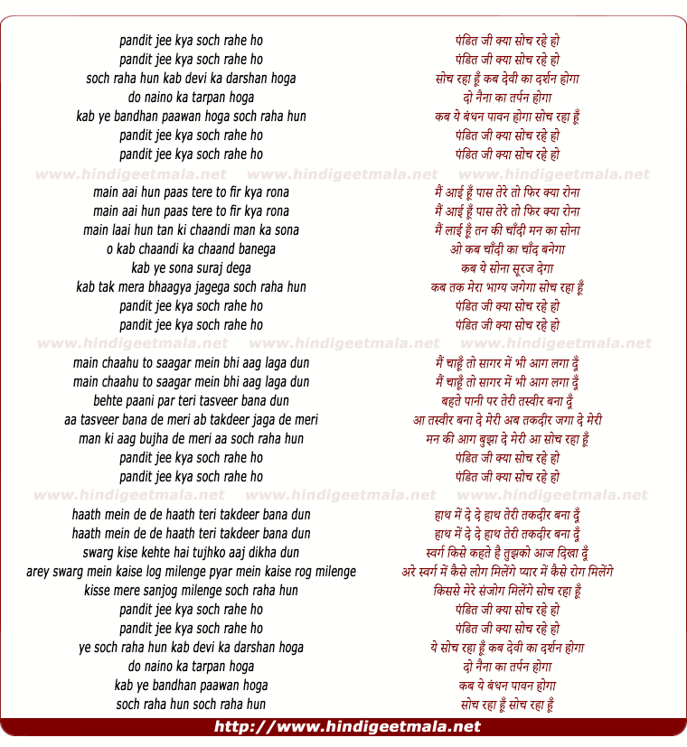 lyrics of song Pandit Ji Kya Soch Rahe Ho