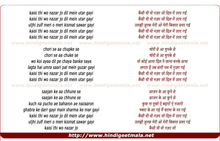 lyrics of song Kaisi Thi Wo Nazar