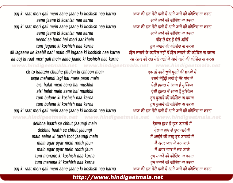 lyrics of song Aaj Ki Raat Meri Gali Me