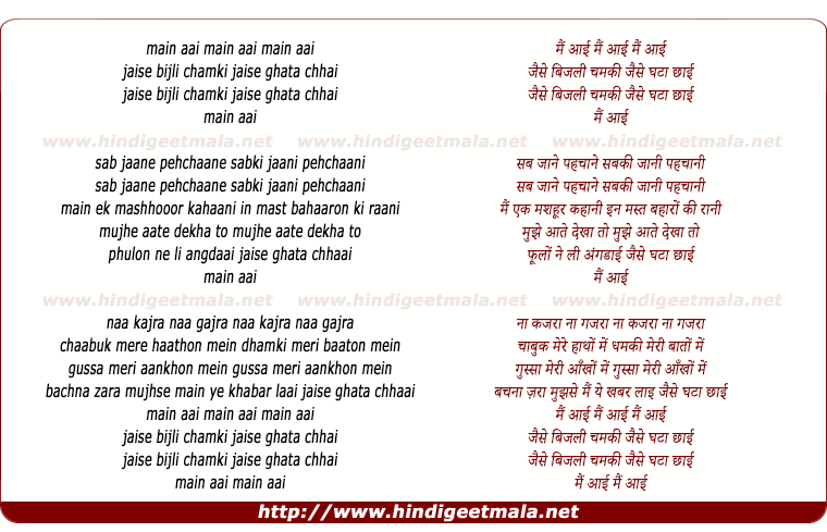 lyrics of song Main Aayi Main Aayi