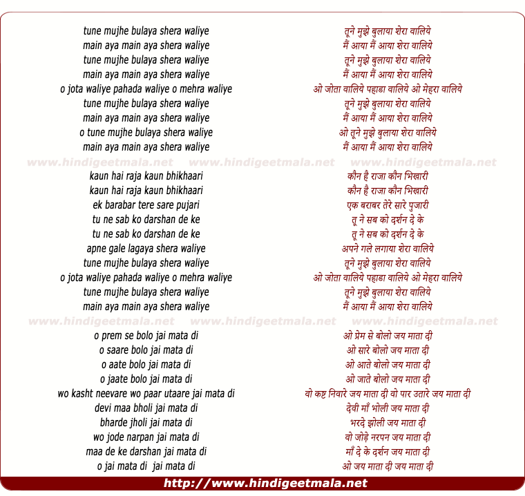 lyrics of song O Mata Kaali Shaktishaali
