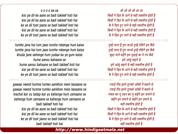 lyrics of song Kisi Pe Dil Ke Aane Se Badi Takleef Hoti Hai