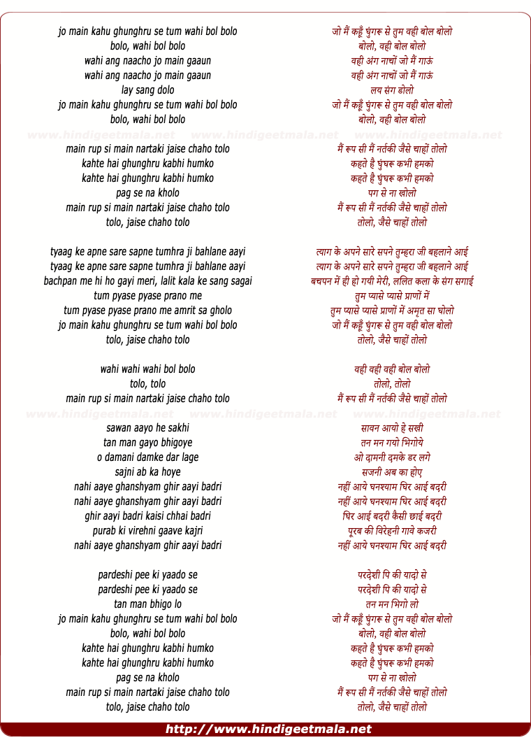 lyrics of song Jo Main Kahu Ghungroo Se