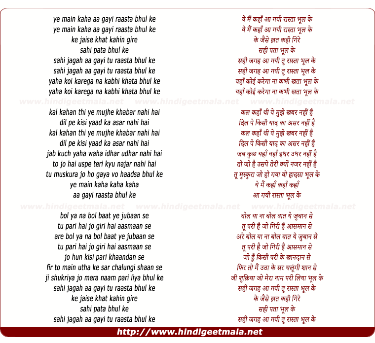 lyrics of song Ye Mai Kaha Aa Gayi