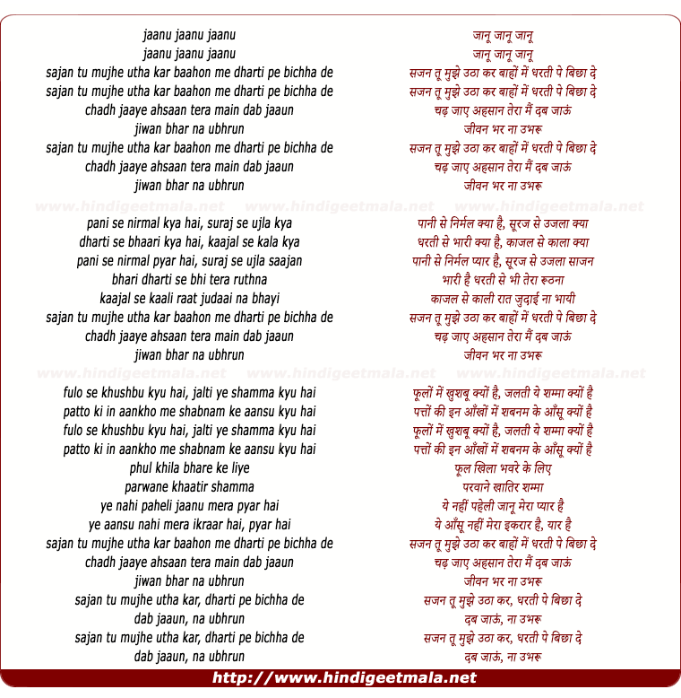 lyrics of song Sajan Tu Mujhe Utha Kar
