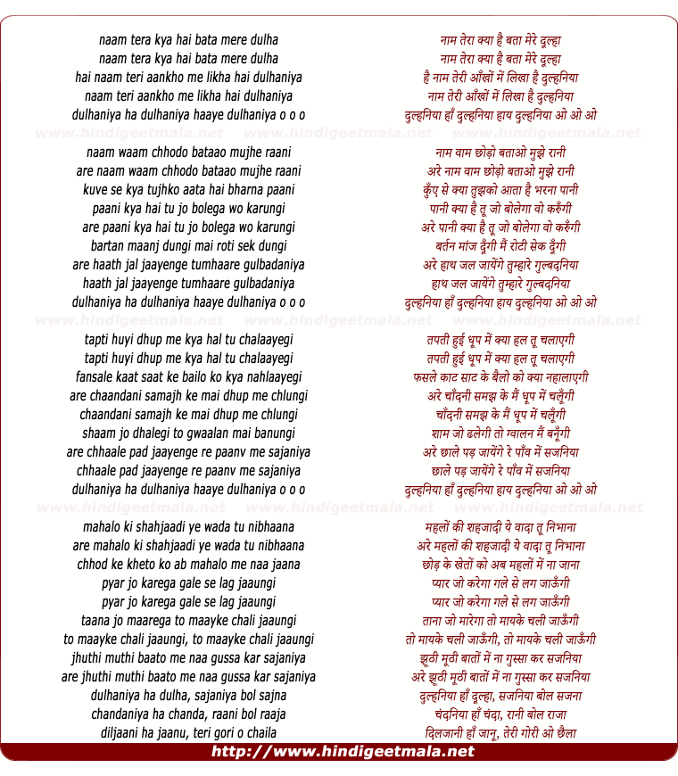 lyrics of song Naam Tera Kya Hai