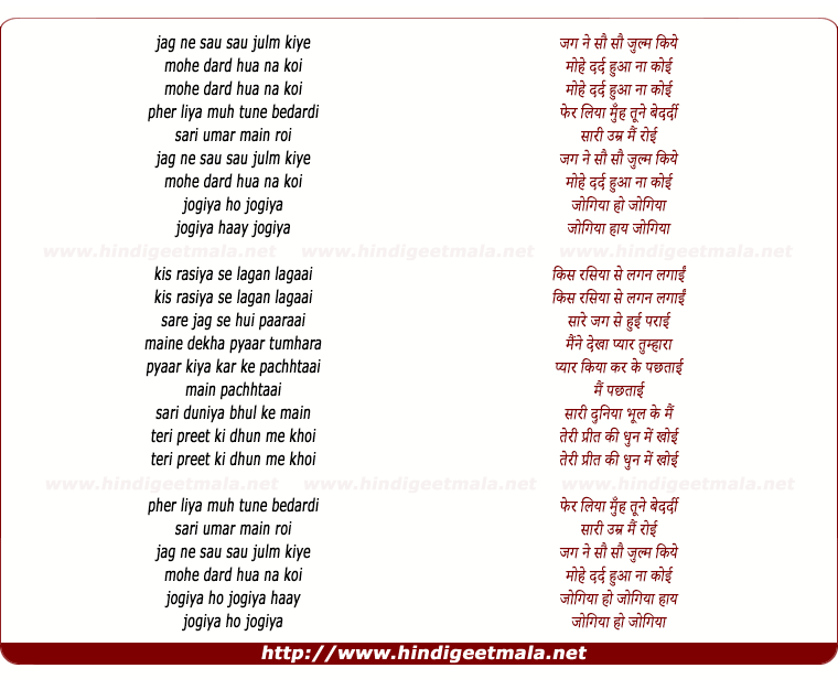 lyrics of song Jag Ne Sau Sau Julam Kiye