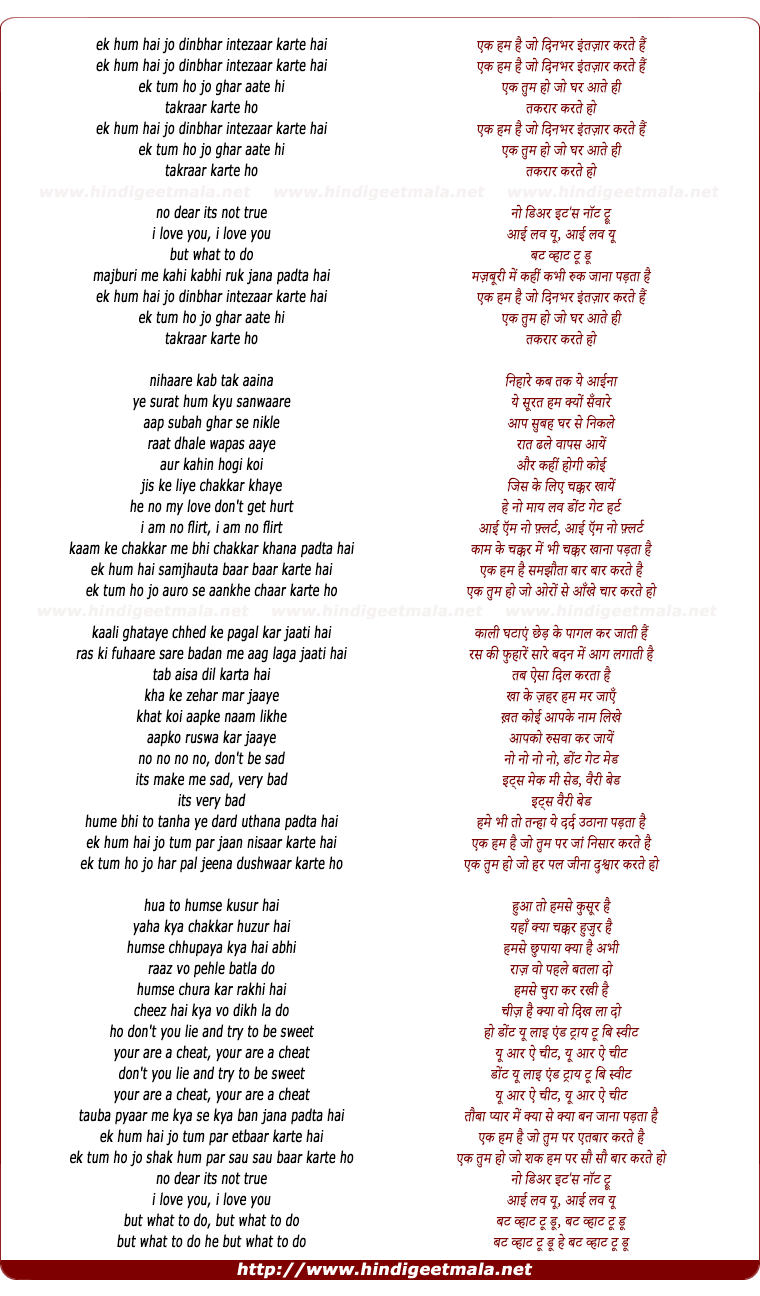 lyrics of song Ek Ham Hai Jo Dinbhar Intezar