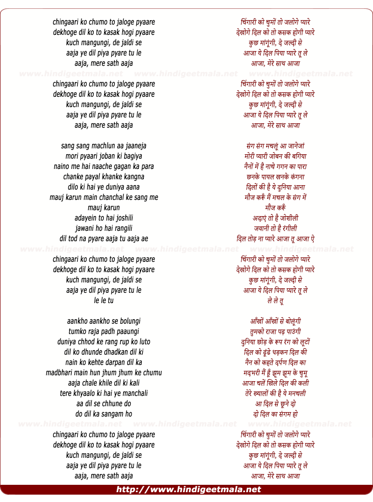 lyrics of song Chingari Ko Chumo To Jaloge Pyare