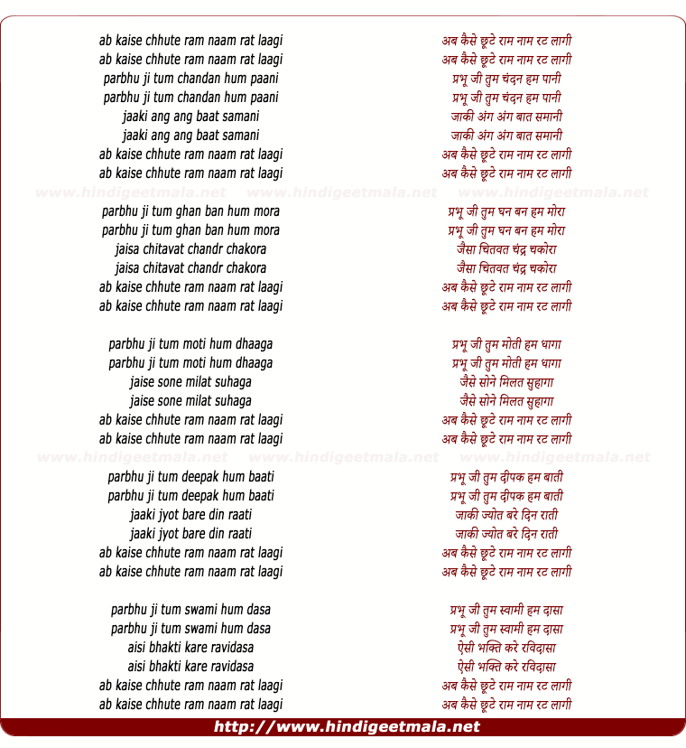 lyrics of song Ab Kaise Chhoote Ram Naam