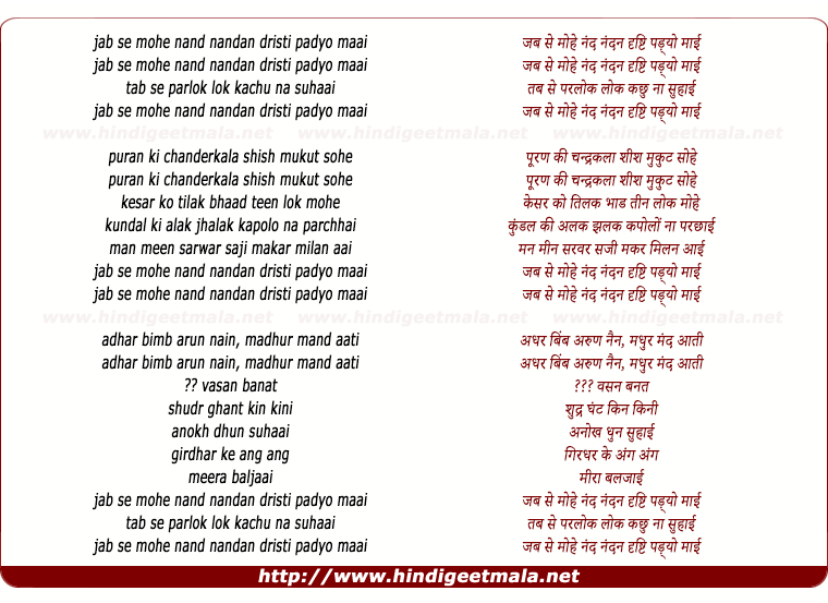 lyrics of song Jab Se Mohe