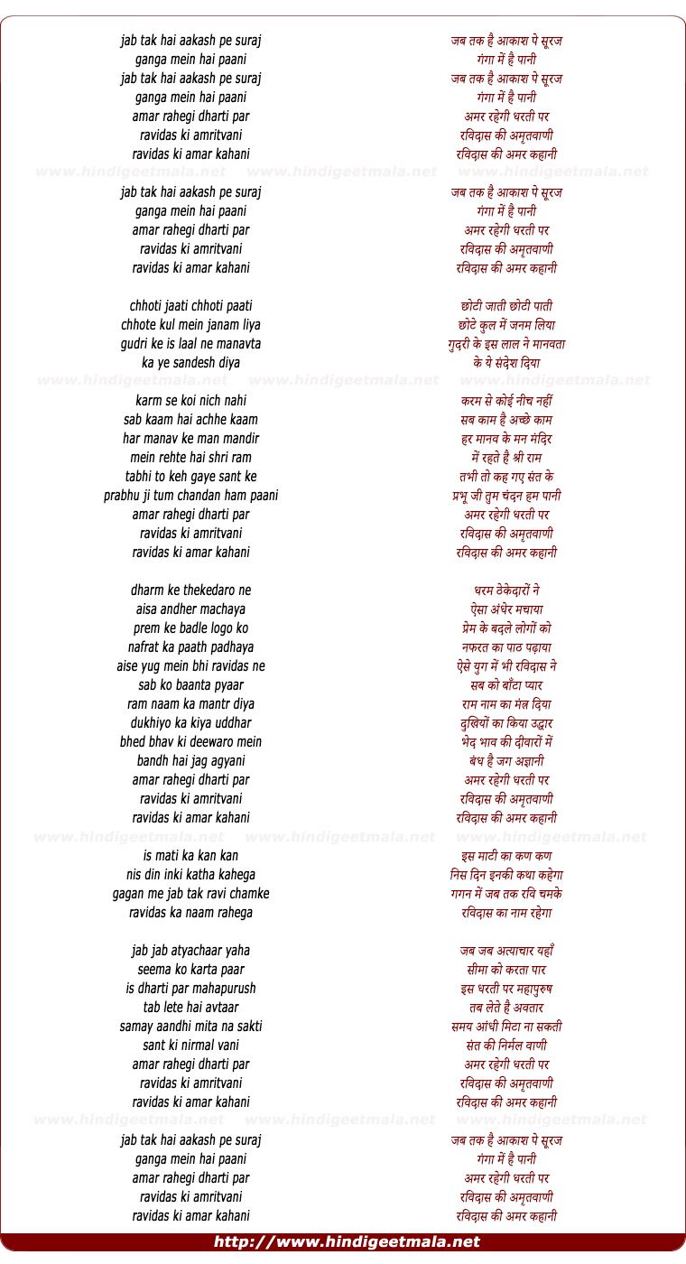 lyrics of song Jab Tak Hai Aakash Pe Suraj