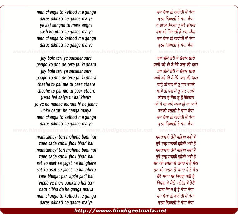 lyrics of song Man Changa To Kathoti Me Ganga