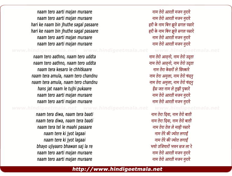 lyrics of song Naam Tero Aarti