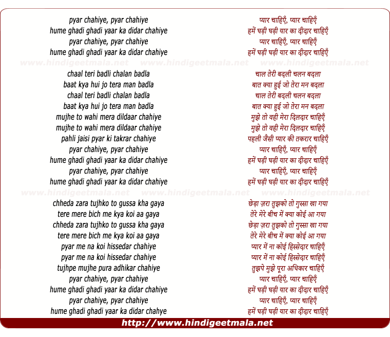 lyrics of song Pyar Chahiye (Female)