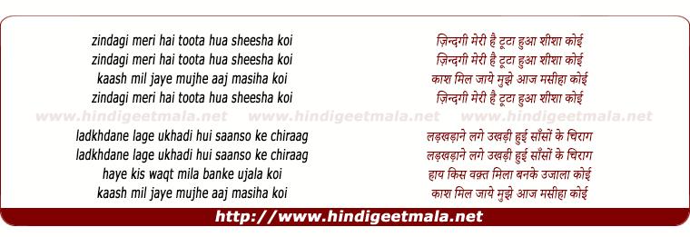 lyrics of song Zindagi Meri Hai Tuta Hua Shisha Koi
