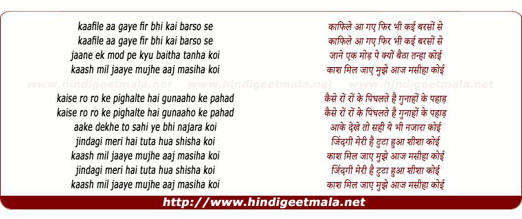 lyrics of song Masihaa