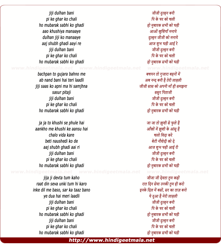 lyrics of song Jeejee Dulhan Bani