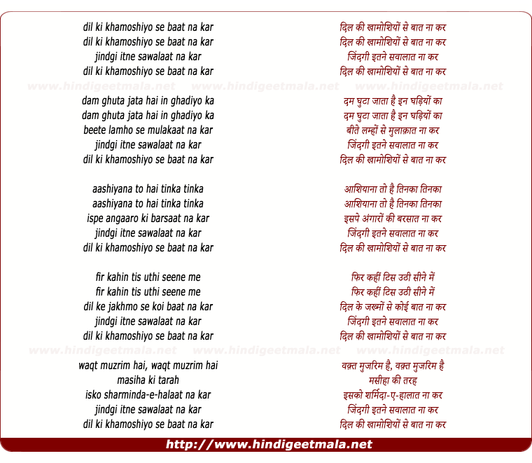 lyrics of song Dil Ki Khamoshiyo Se Baat Na Kar
