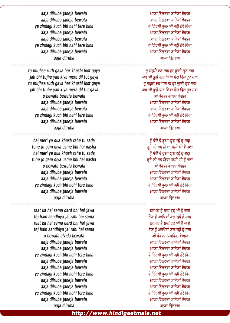 lyrics of song Aaja Dilruba