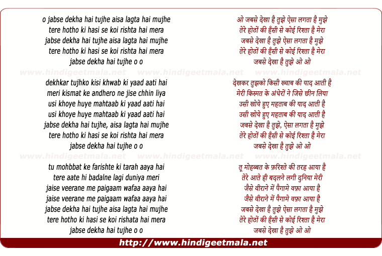 lyrics of song Jab Se Dekha Hain Tumhe