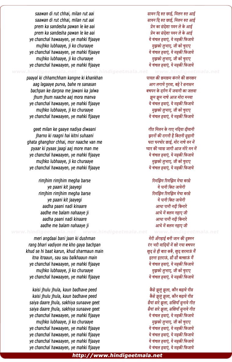 lyrics of song Ye Chanchal Hawaye