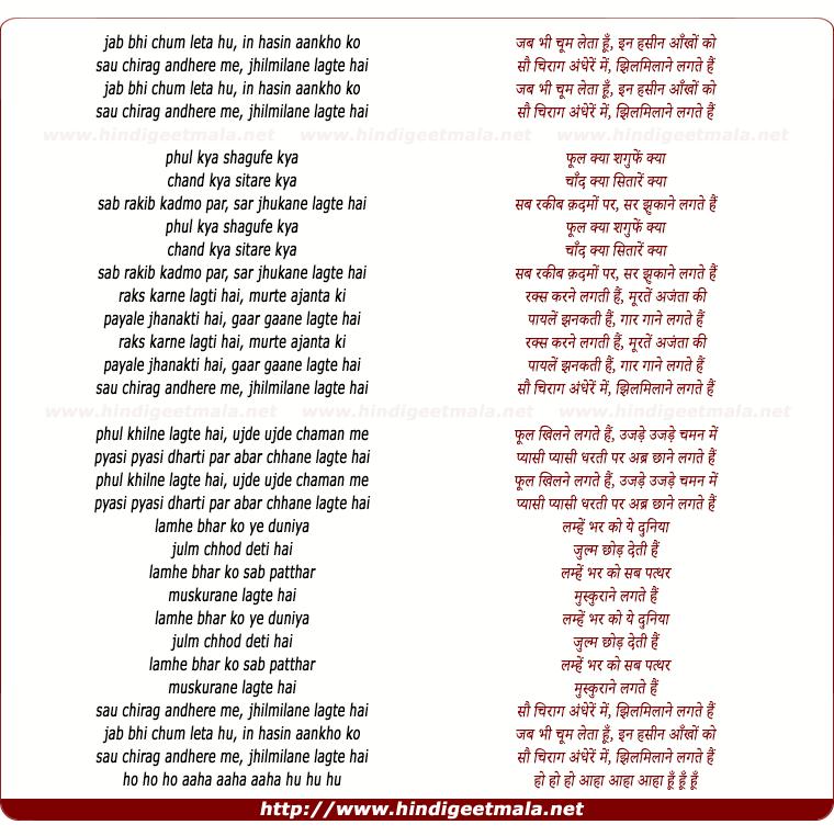 lyrics of song Jab Bhi Choom Leta Hu