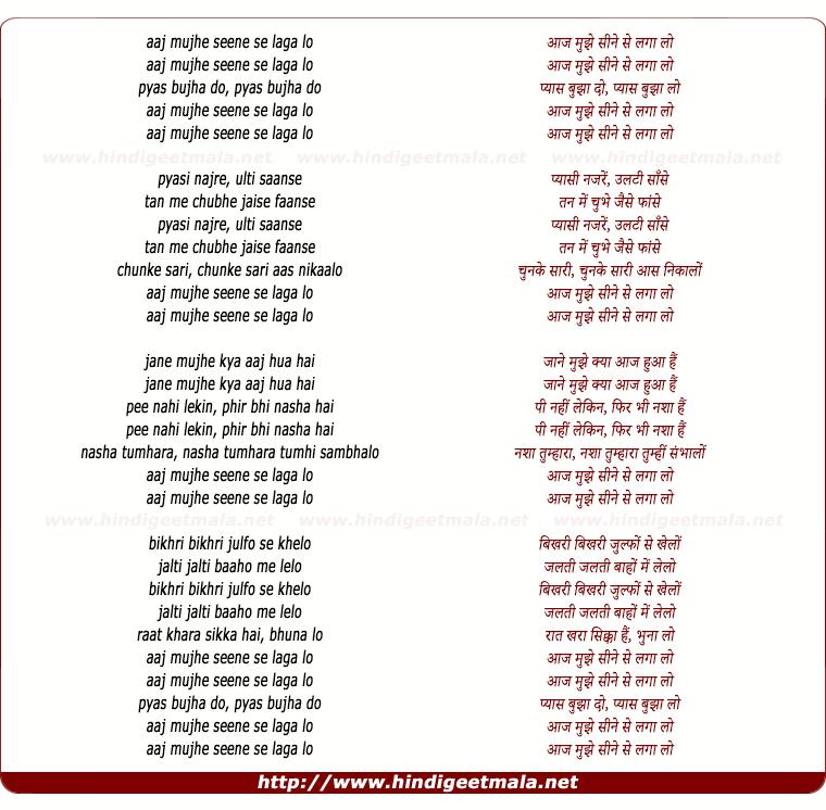 lyrics of song Aaj Mujhe Seene Se Laga Lo