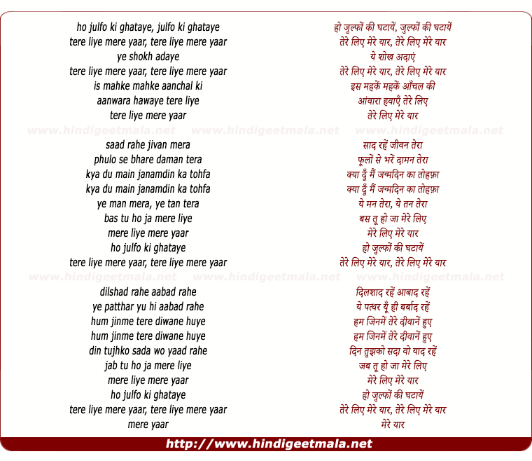 lyrics of song Zulfo Ki Ghataye Tere Liye