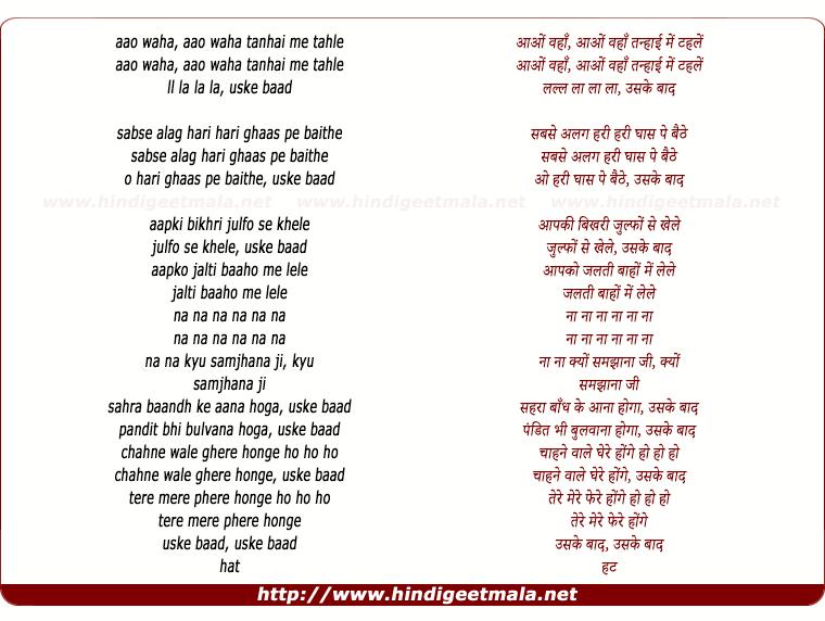lyrics of song Aao Waha Tanhai Me Tehle