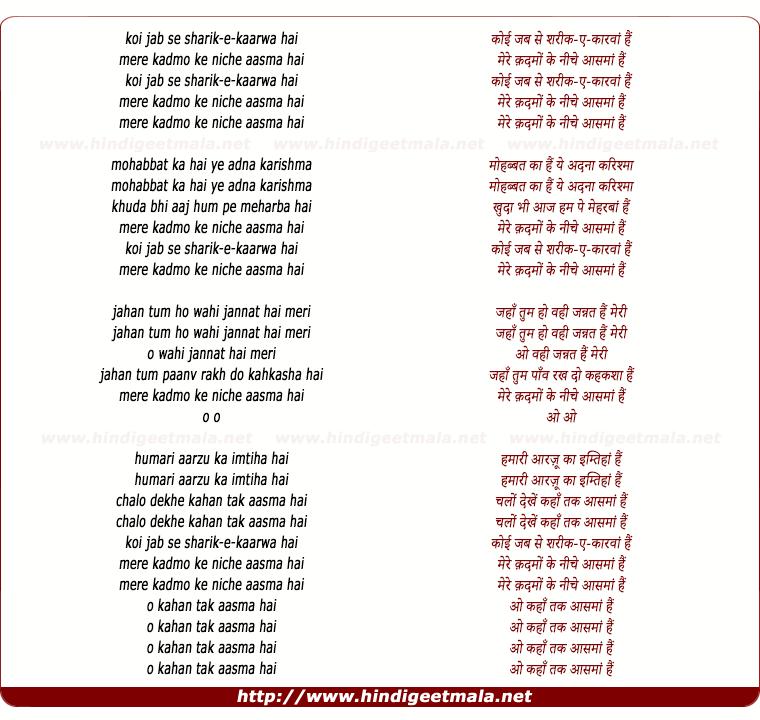 lyrics of song Koi Jab Se Shareek-E-Caravan