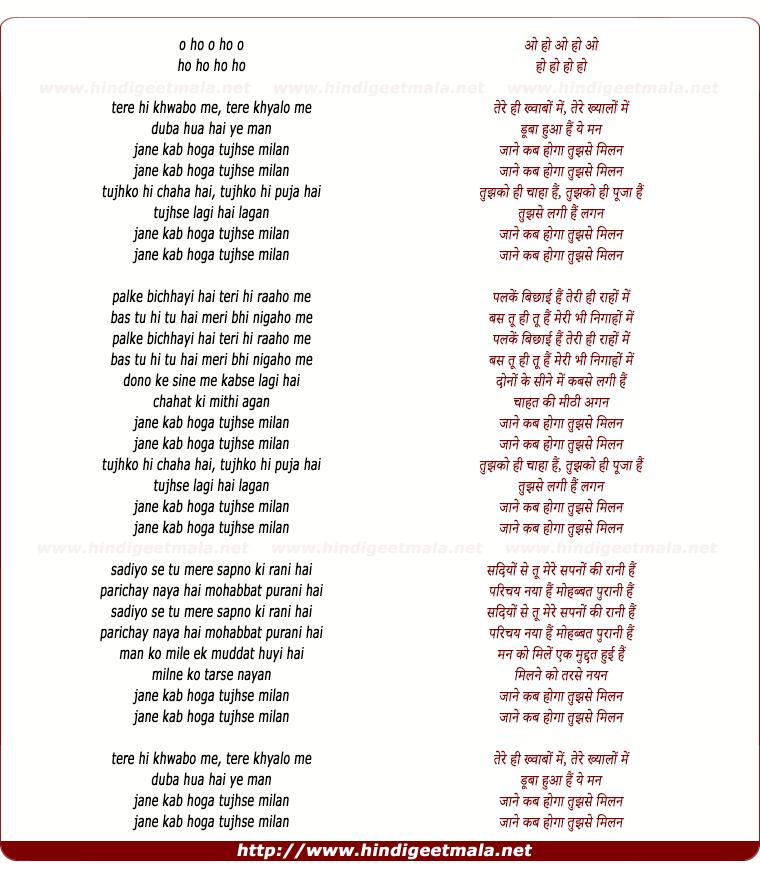 lyrics of song Tere Hi Khwabo Me (Male)