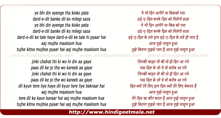 lyrics of song Tujhe Kitna Mujhse Pyar