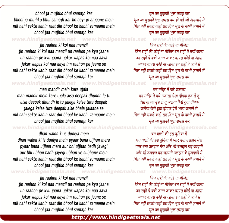 lyrics of song Bhool Ja Mujhko Bhool
