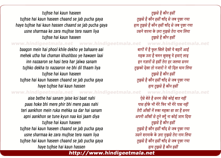 lyrics of song Tujhse Hai Kaun Haseenn