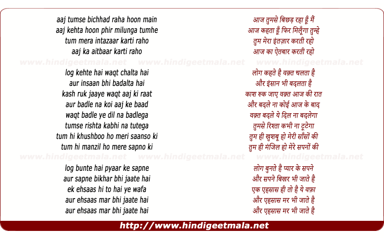 lyrics of song Aaj Tum Se Bichhad Raha Hu