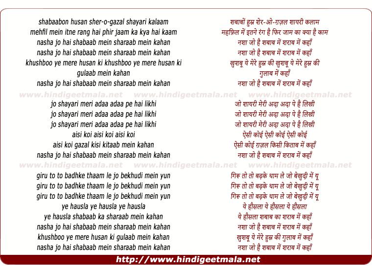 lyrics of song Nasha Jo Hai Shabab Me
