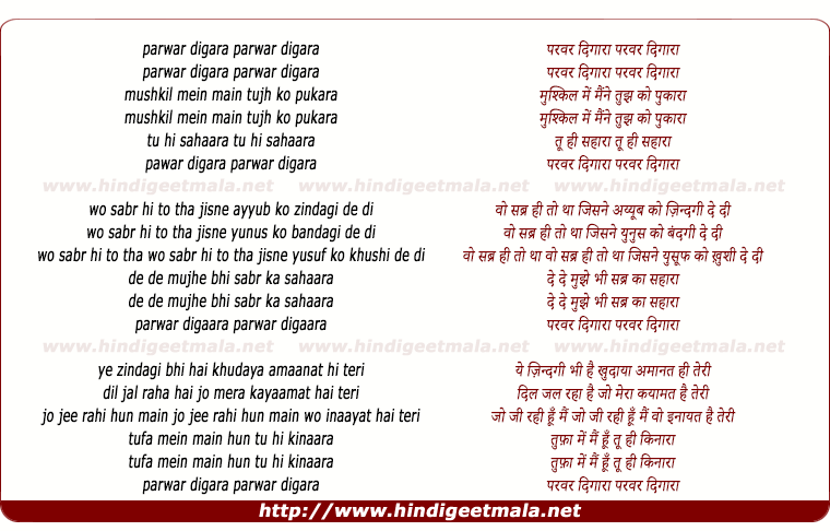 lyrics of song Parwar Digara