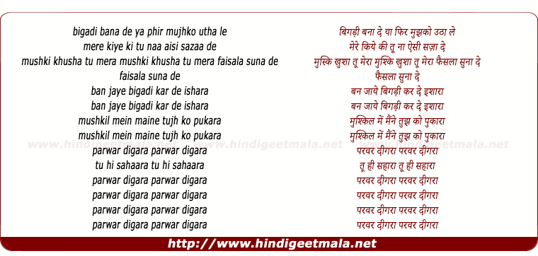 lyrics of song Bigdi Bana De