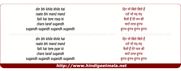 lyrics of song Din Bhi Khile Khile