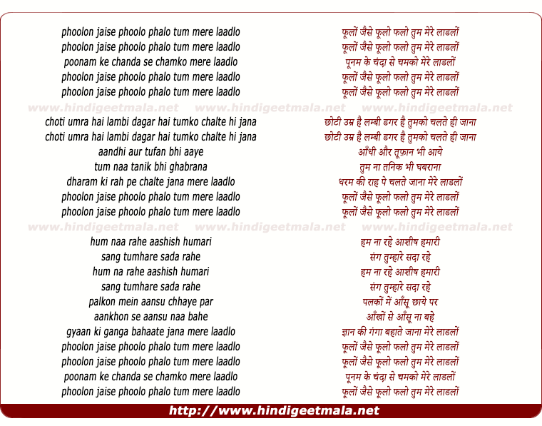 lyrics of song Phoolo Jaise Phoolo Phalo